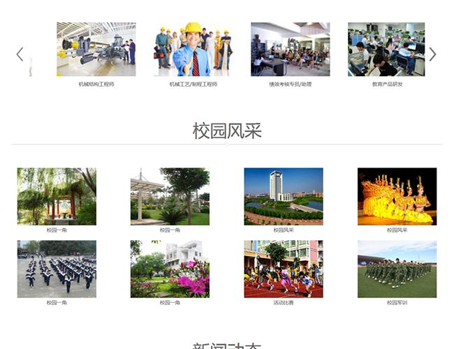 【asp源码】宁志中小学校培训机构网站管理系统 v18.4-28