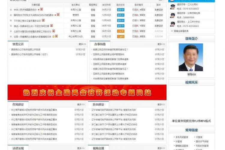 【asp源码】宁志公安局网站管理系统 签收宽屏版 v18.4.24
