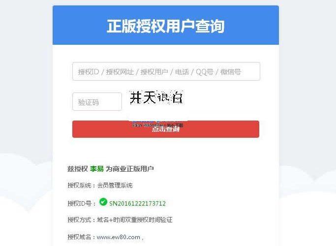 【asp源码】易网云授权管理系统 v6.0