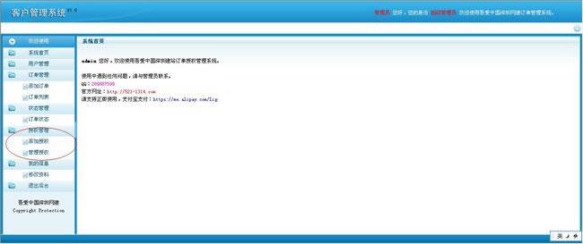 【asp源码】吾爱中国网建订单管理系统 v1.1