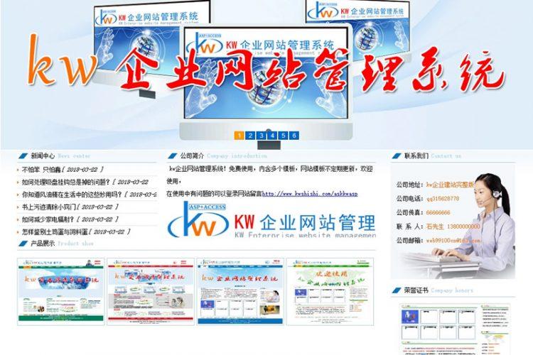 【asp源码】kw企业网站管理系统 v1.0