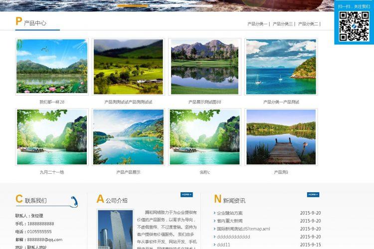 【asp源码】腾和企业网站管理系统(多风格) v10.3