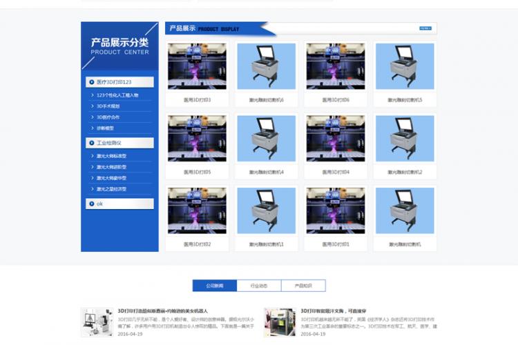 【asp源码】中英文外贸网站带手机站双语微信四合一版