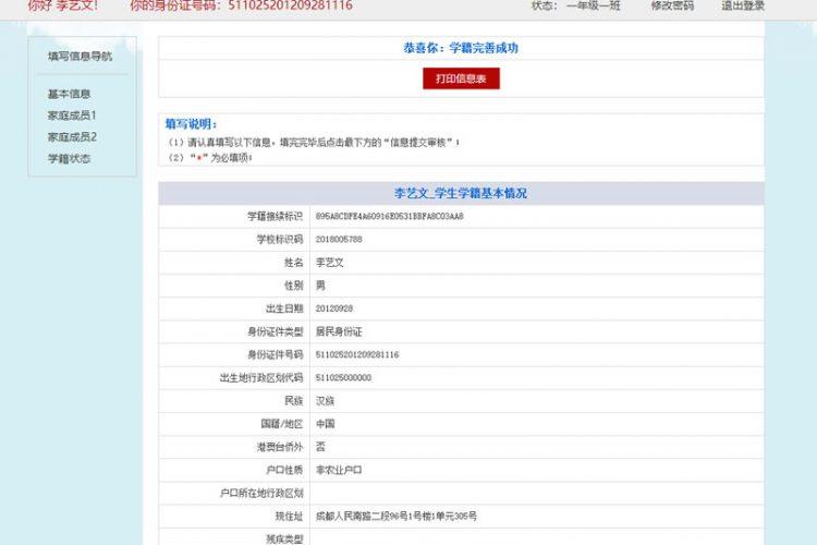 【asp源码】智睿学籍信息管理系统 V1.0