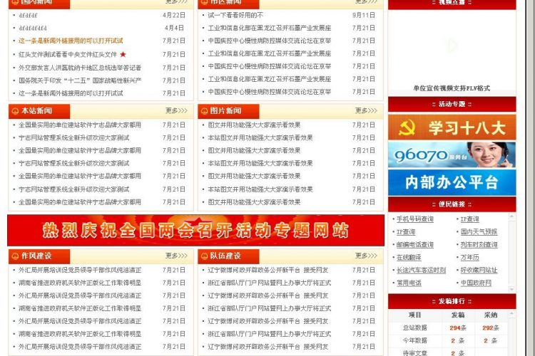 【asp源码】宁志地方政府网站管理系统 新宽屏版 v18.5.14