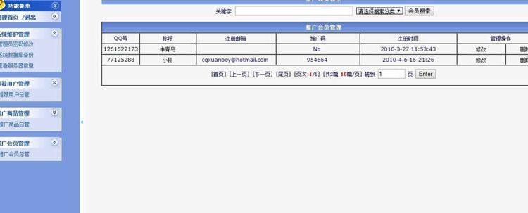 【asp源码】推广系统源码 v1.0