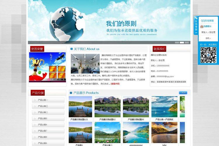 【asp源码】腾和企业网站管理系统(灰色简洁版)V6.9