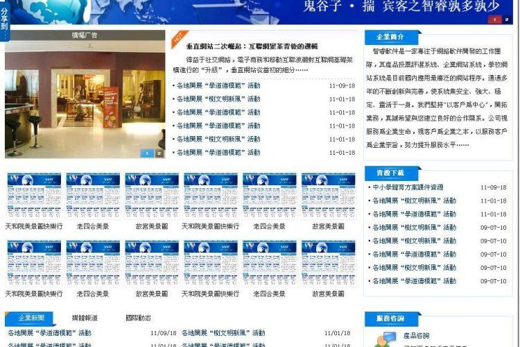 【asp源码】智睿多语企业网站管理系统 v9.9.3