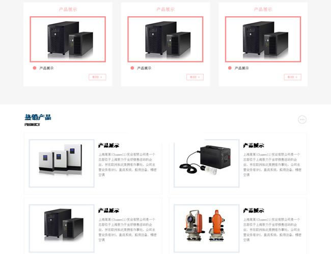 【asp源码】宝葫芦电子设备HTML5响应式asp源码 v1.0