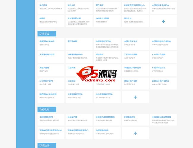 【asp源码】蓝色自适应垂直行业网址导航源码 v1.0