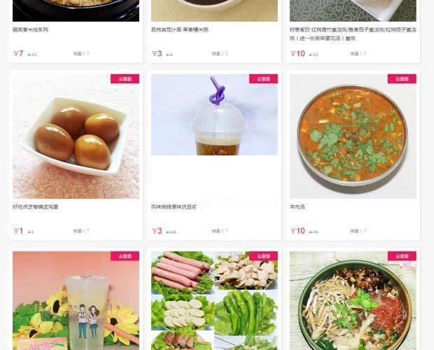 【asp源码】外卖订餐多用户电商系统(免费版) v20171213