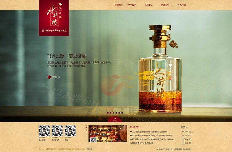 高端白酒集团公司企业网站源码PHP宽屏 DEDECMS模板