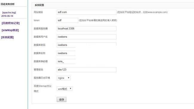 【asp源码】iWebCrawler百度谷歌搜索爬虫加速工具 v1.0 开源版