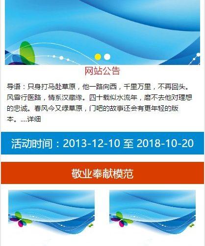 【asp源码】智睿手机Wap投票评选系统 v3.2.0