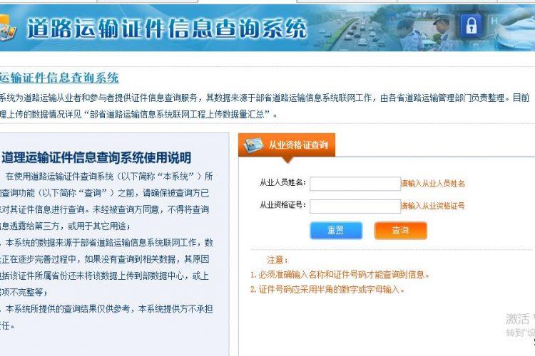 【asp源码】道理运输证件信息查询系统