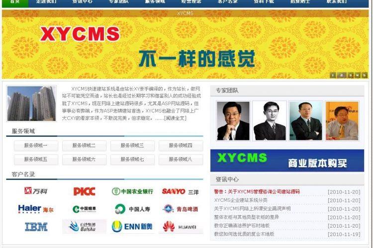 【asp源码】XYCMS管理咨询公司建站系统 v4.8