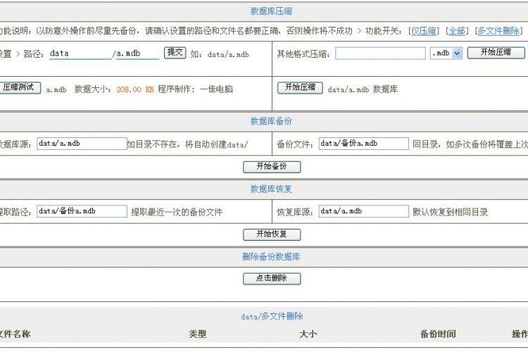 【asp源码】数据库压缩维护V1