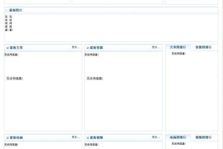 【asp源码】露珠CMS 5.54