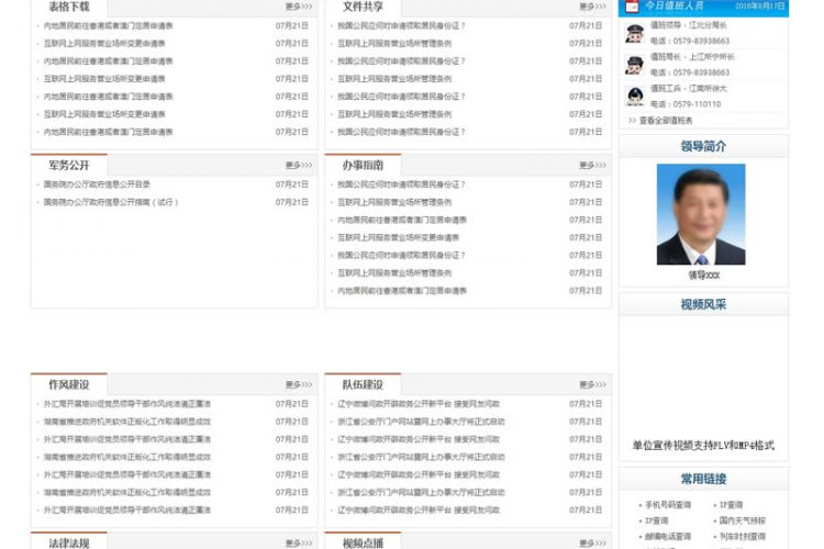 【asp源码】宽屏部队门户信息网站管理系统 v18.8.15