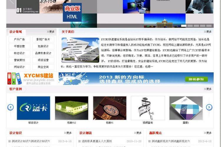【asp源码】xycms广告设计中心网站系统 v3.9