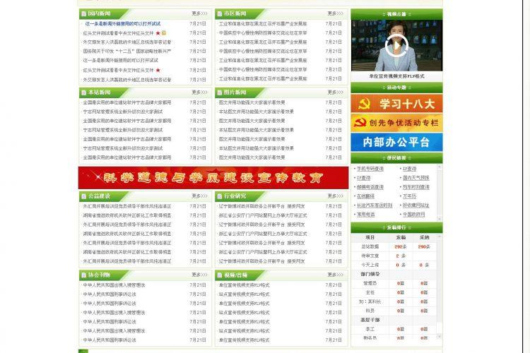 【asp源码】宁志协会门户网站系统-宽屏版 v18.8.10