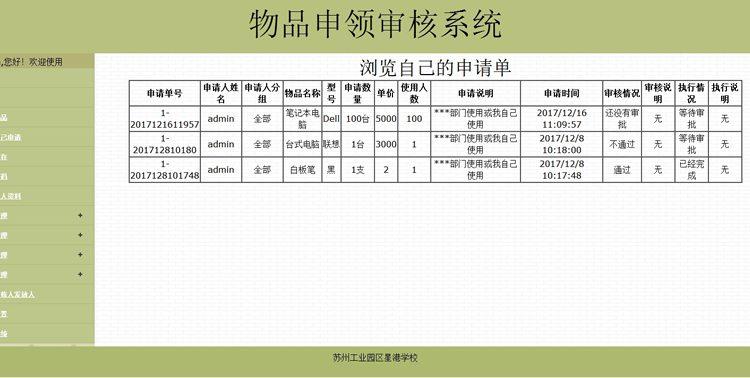 【asp源码】物品申领审批发放系统 v2.0.1