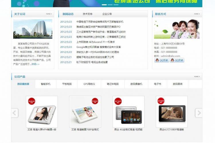 【asp源码】高三中英繁企业网站系统专业版 v4.9