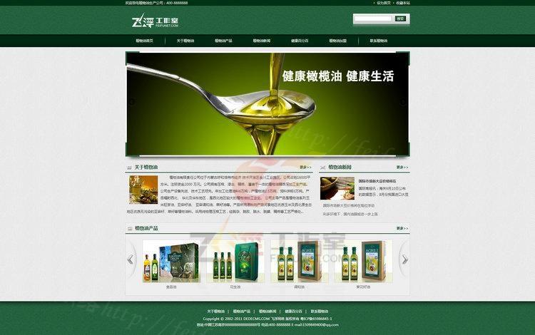 企业网站源码 织梦模板 绿色网站模板 dedecms手机网站