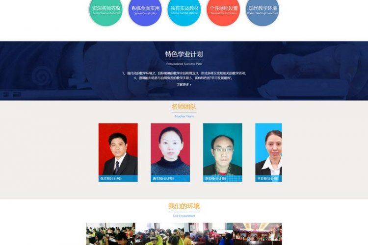 蓝色大气培训机构企业网站源码带手机版 HTML5模板手机织梦模板