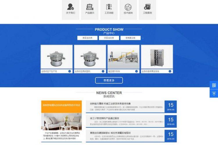 蓝色大气工程机械设备企业网站源码带手机版织梦模板