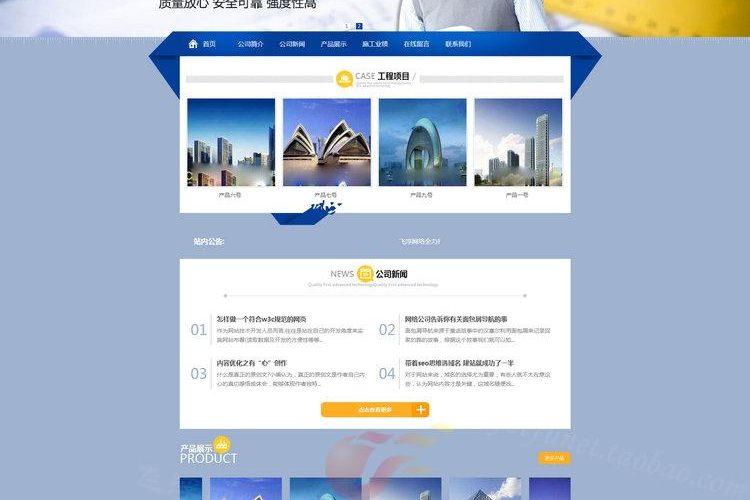 织梦模板蓝色大气宽屏建筑集团企业网站源码带手机版