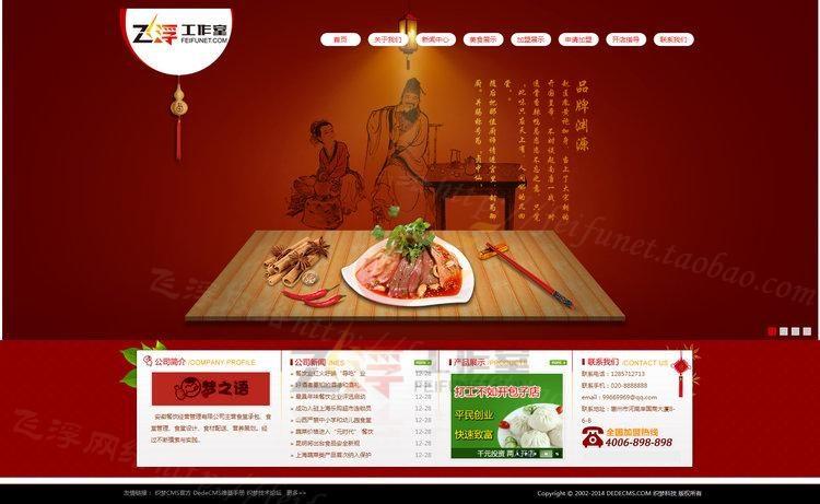 美食酒店餐饮企业网站源码带手机版 织梦模板 dedecms