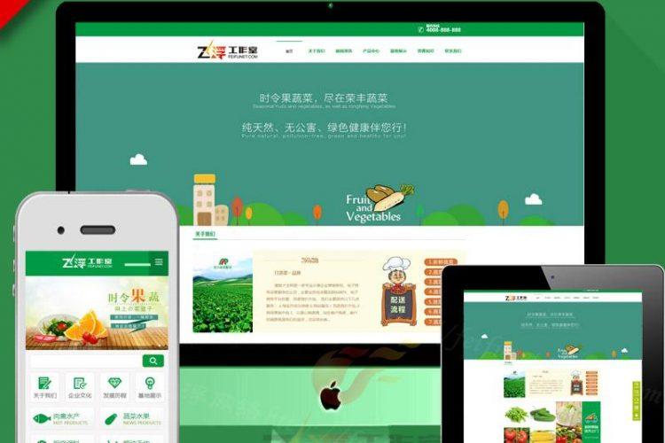 织梦网站模板带手机端 大气绿色蔬菜水果企业网站源码带后台