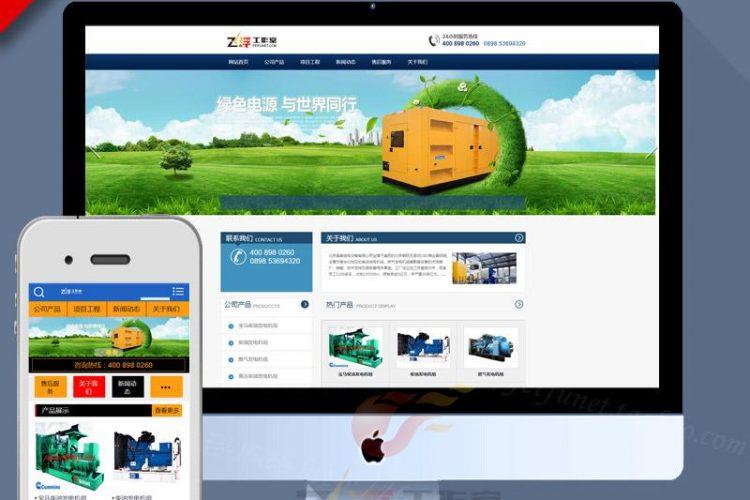 织梦手机模板pc站+手机站 大气宽屏设备集团企业网站源码