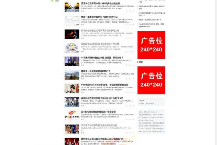 织梦门户网站模版带手机 网站源码手机同步网站 新闻门户源码