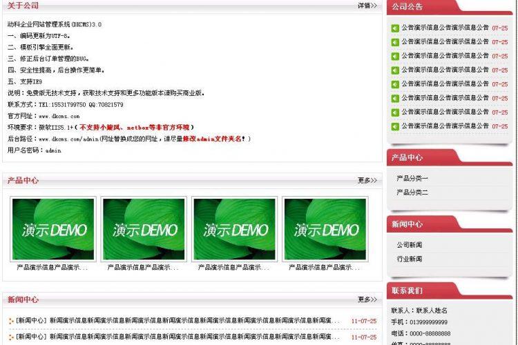 【asp源码】动科(DK)企业网站管理系统v10.0