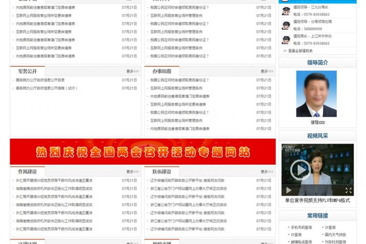【asp源码】宁志部队网站管理系统 宽屏版 v18.8-22