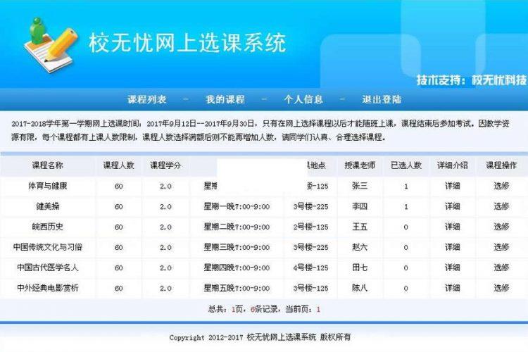 【asp源码】校无忧网上选课系统 v1.2