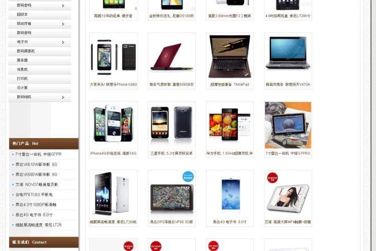 【asp源码】海科智能企业网站系统红色风格 v4.8