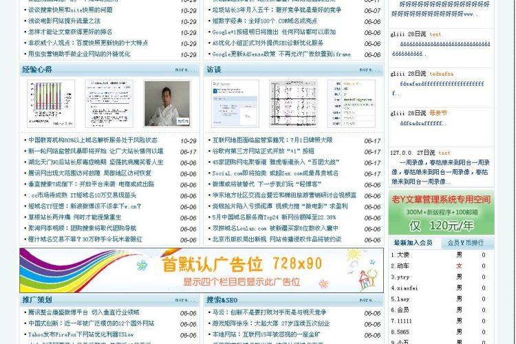 【asp源码】老y文章管理系统 v4.06 bulid20180903 免费版