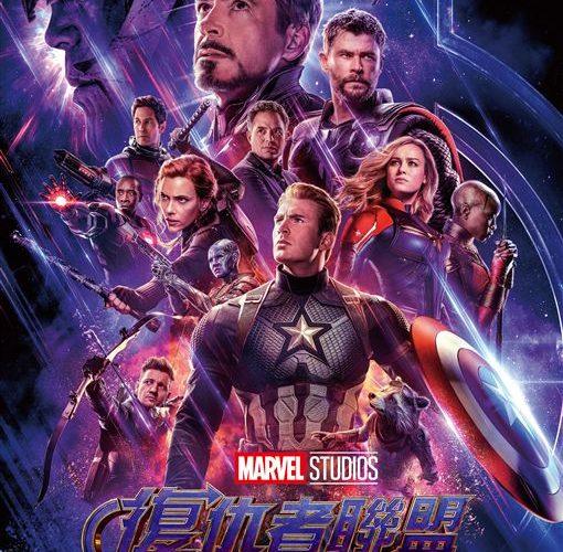 超威!「复仇者联盟4」未上映票房创新高 预告全片无尿点