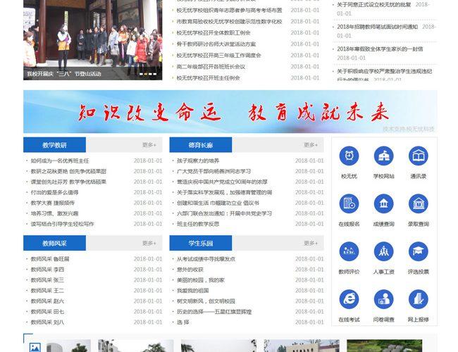 【asp源码】校无忧学校网站系统 v2.8