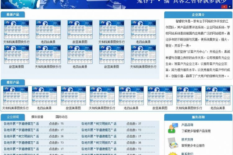 【asp源码】智睿企业网站管理系统 v10.7.0