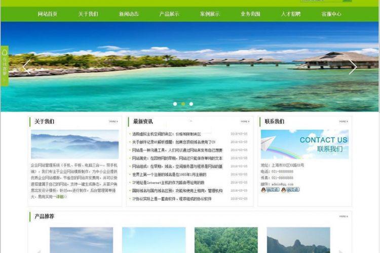 【asp源码】网新企业网站管理系统(蓝色) v8.3