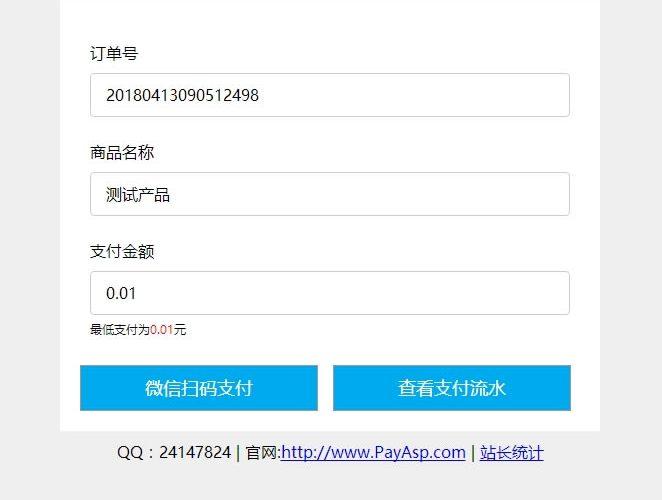 【asp源码】Asp微信支付接口 v3.4.5