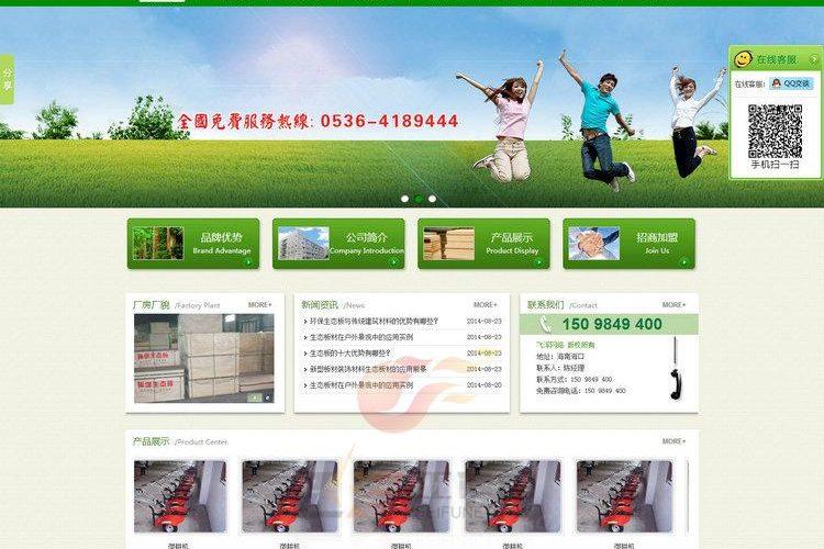 织梦模板 大气绿色农业生态环保木板加工企业网站源码带后台