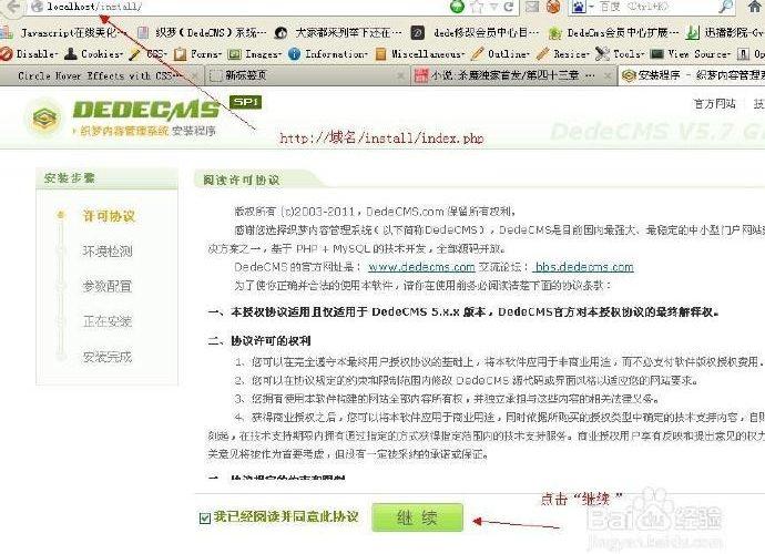 织梦CMS整站源码通用安装教程