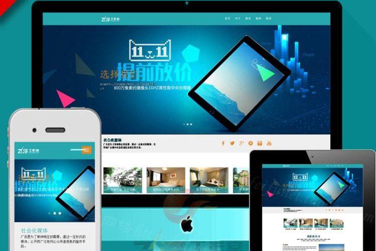织梦模板自适应 大气网络公司蓝色HTML5响应式网站源码带后台