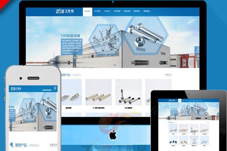 蓝色HTML5响应式企业网站源码带后台 dede织梦模板自适应手机版