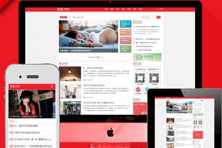 织梦模板带手机版适合新闻门户自媒体淘宝头条网站源码带会员系统